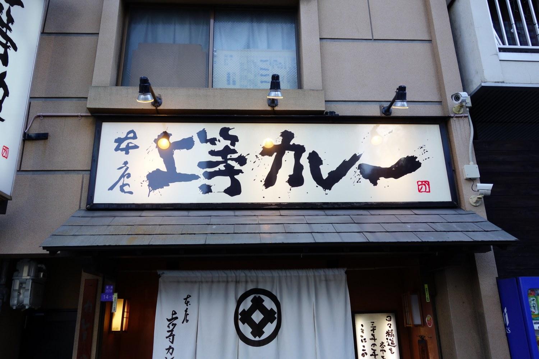 福島 上等カレー 本店