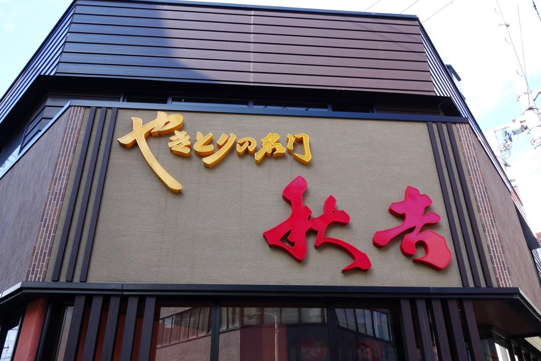 やきとりの名門 秋吉 1号店 福井片町店