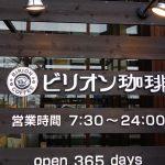 ビリオン珈琲 1号店 開発店