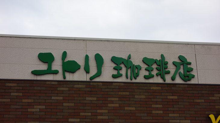 ユトリ珈琲店 本店