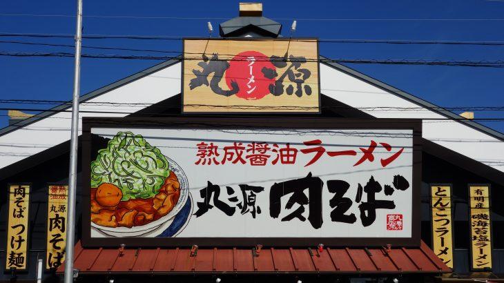 丸源ラーメン 1号店 三河安城店