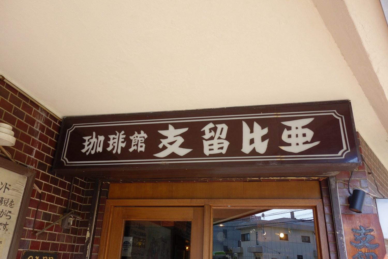 支留比亜珈琲店 徳川本店