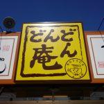 【閉店】どんどん庵 1号店 砂田橋店