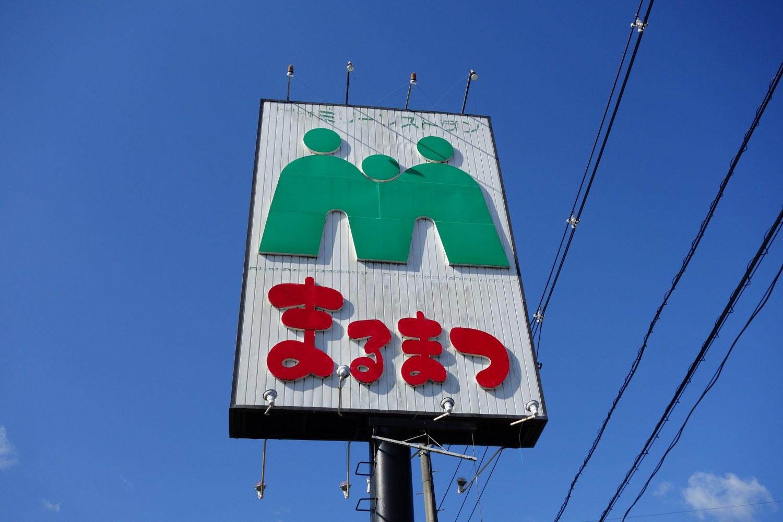和風レストラン まるまつ 1号店 西多賀店