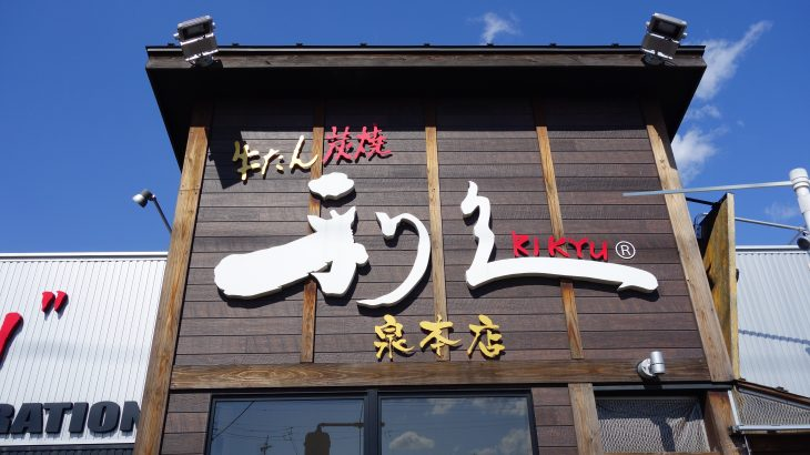 牛たん炭焼 利久 1号店 泉本店