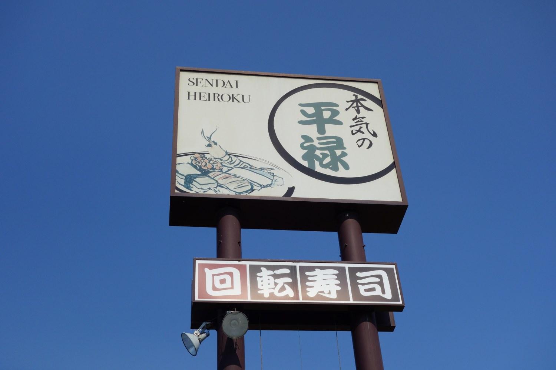 平禄寿司 仙台平禄 仙台本店