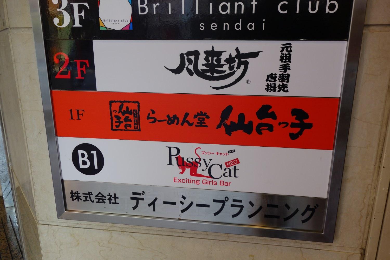 らーめん堂 仙台っ子 本店 国分町店