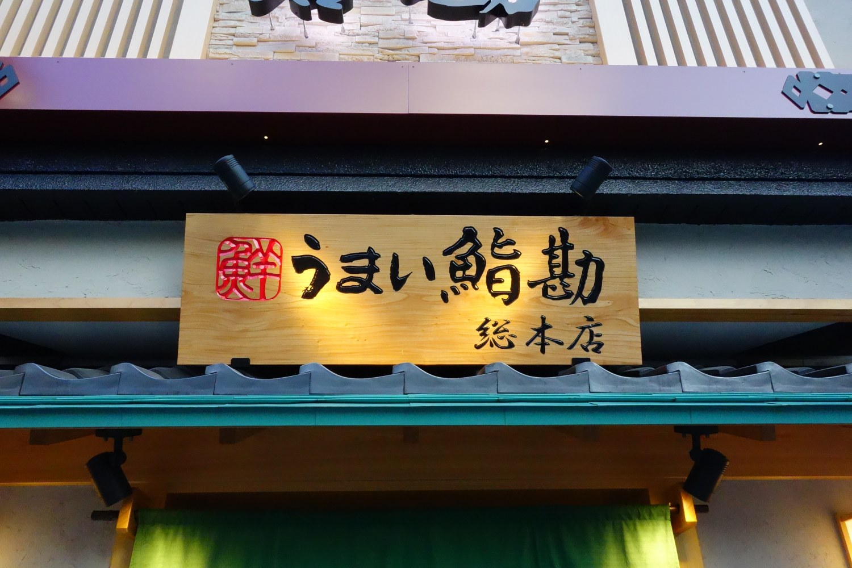 うまい鮨勘 総本店