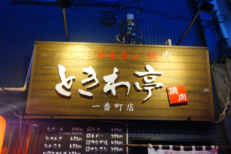 仙台ホルモン・焼肉 ときわ亭 1号店 一番町本店