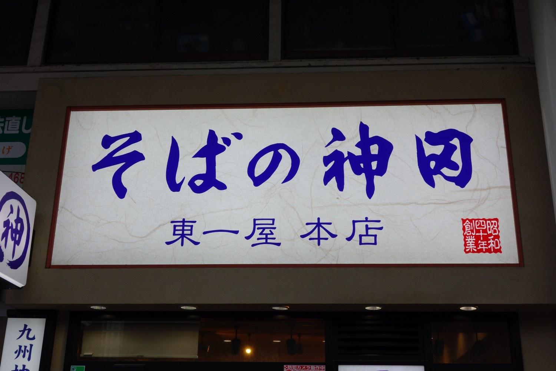 そばの神田 東一屋 本店