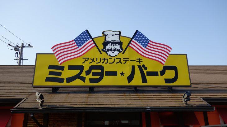 ミスター・バーク 岡山下中野本店