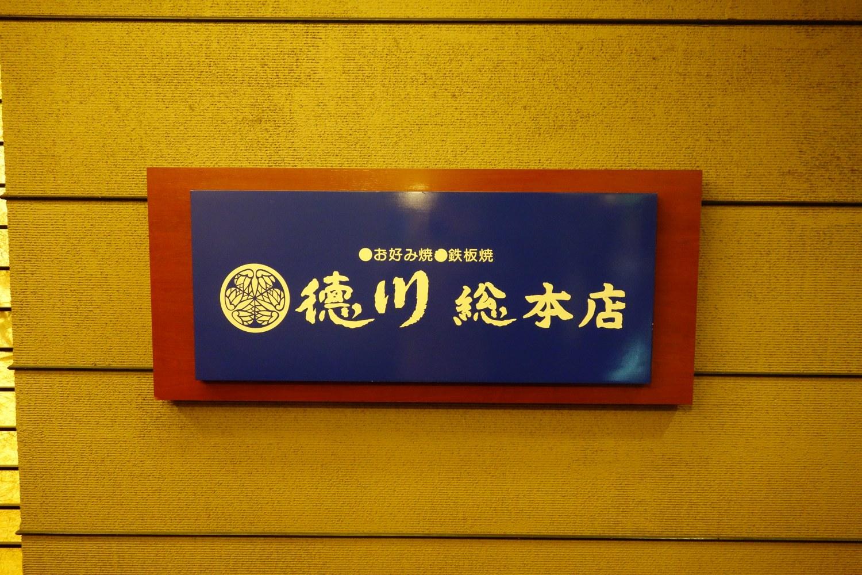 お好み焼・鉄板焼 徳川 総本店