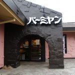 バーミヤン 1号店 鶴川店 (2013再訪)