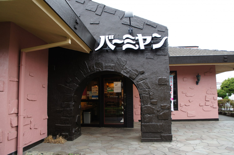 バーミヤン 1号店 鶴川店