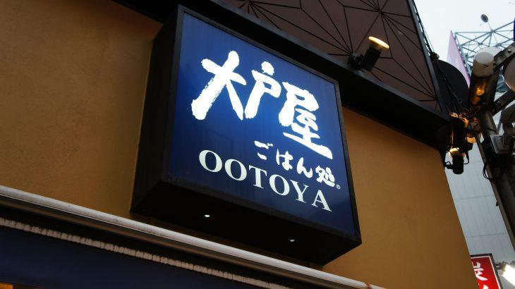 大戸屋 1号店 池袋東口店