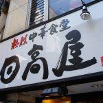 熱烈中華食堂 日高屋 1号店 新宿東口店