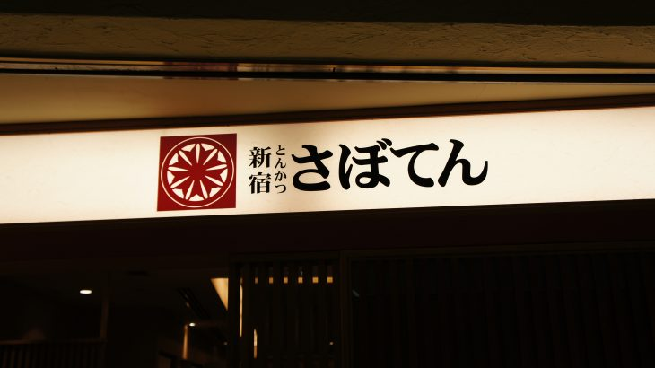 とんかつ 新宿さぼてん 1号店 新宿エース南館店