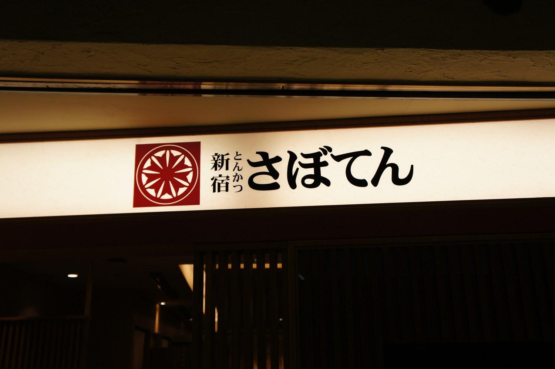 とんかつ 新宿さぼてん 本店 小田急エース南館店
