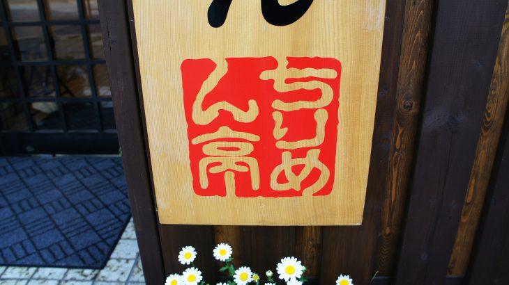 【閉店】ちりめん亭 1号店 新高円寺店