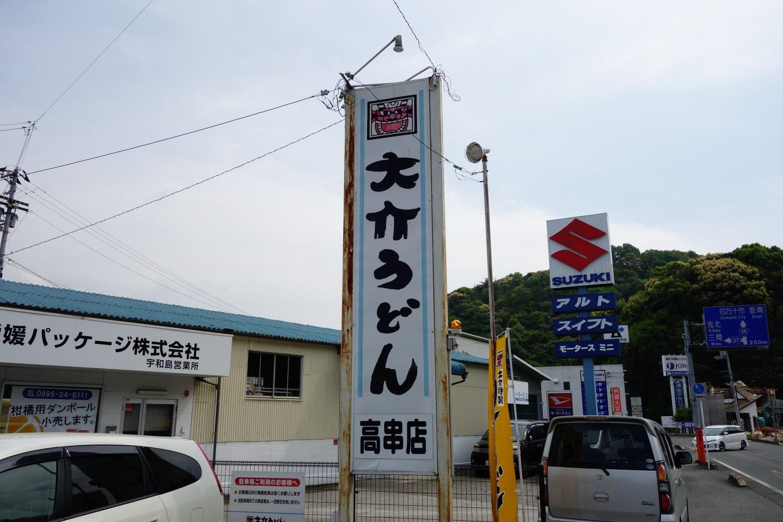 大介うどん 最古店 高串店