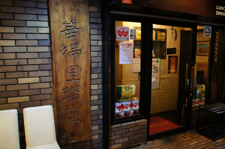 カプリチョーザ 渋谷本店