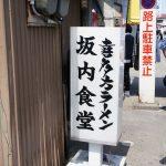 喜多方ラーメン坂内・小法師 ルーツ店 坂内食堂