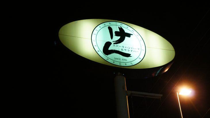 【閉店】ステーキハンバーグ&サラダバー けん 1号店 南柏店