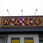がんば亭 1号店 三島店