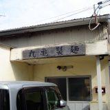 【トピック】「丸亀製麺」はちゃんと丸亀にあった!ただし…