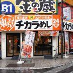 東京チカラめし 1号店 池袋西口店