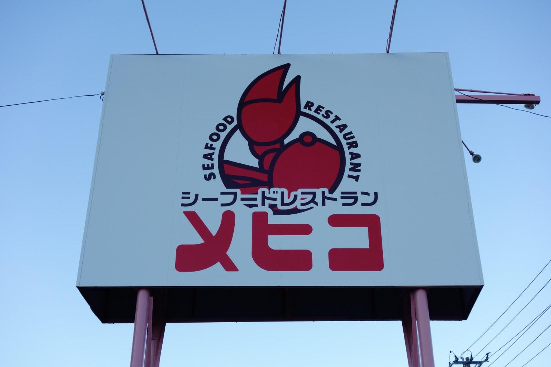 シーフードレストラン メヒコ 1号店 いわきフラミンゴ館