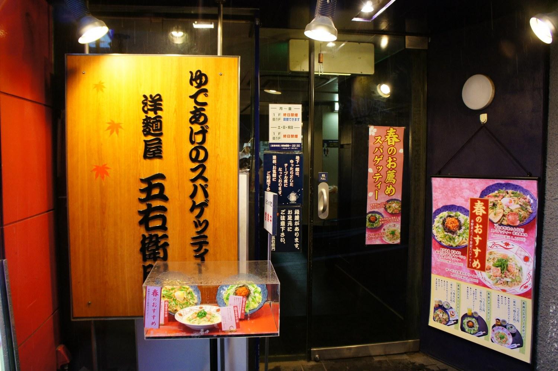 【閉店】洋麺屋 五右衛門 1号店 渋谷公園通り店