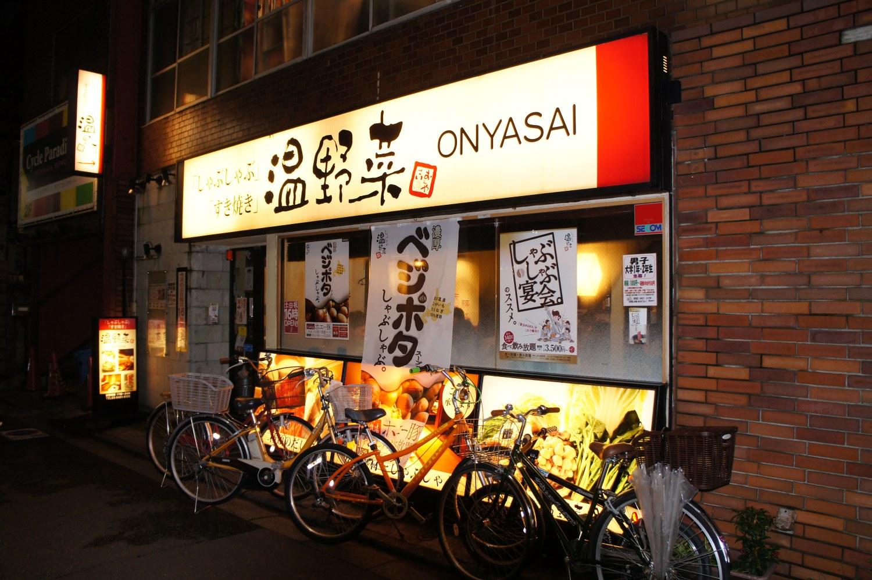 しゃぶしゃぶ 温野菜 1号店 経堂店