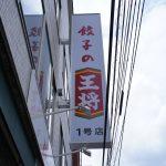 餃子の王将 1号店 四条大宮店