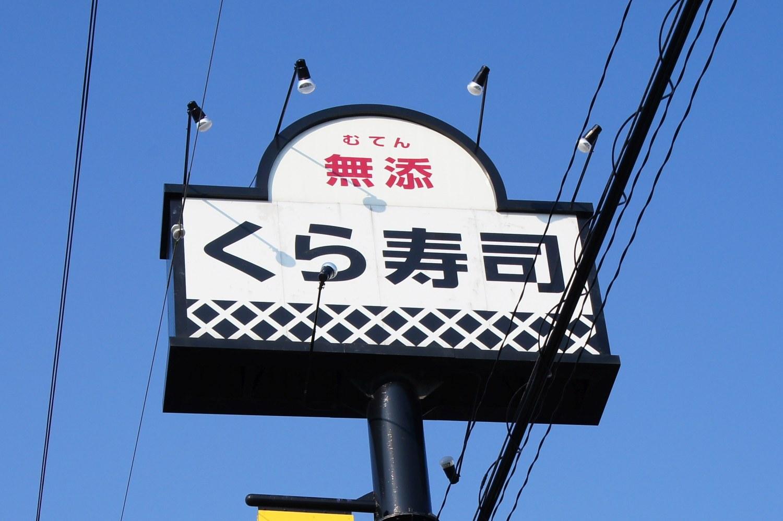 無添 くら寿司 1号店 中百舌鳥店