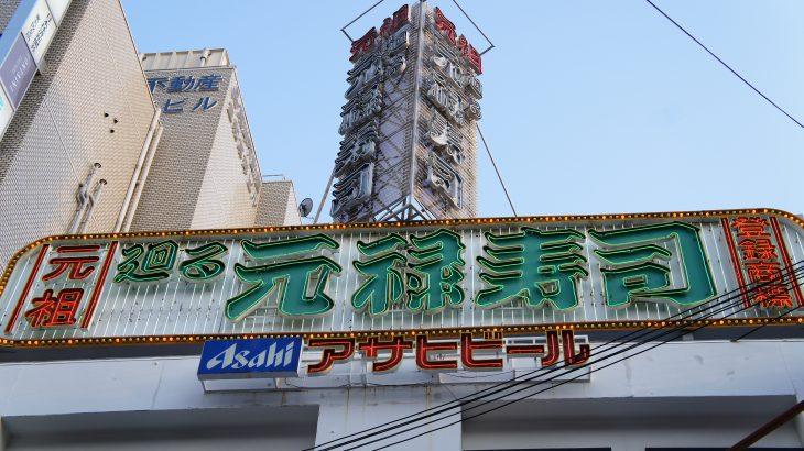 元祖 廻る元禄寿司 本店