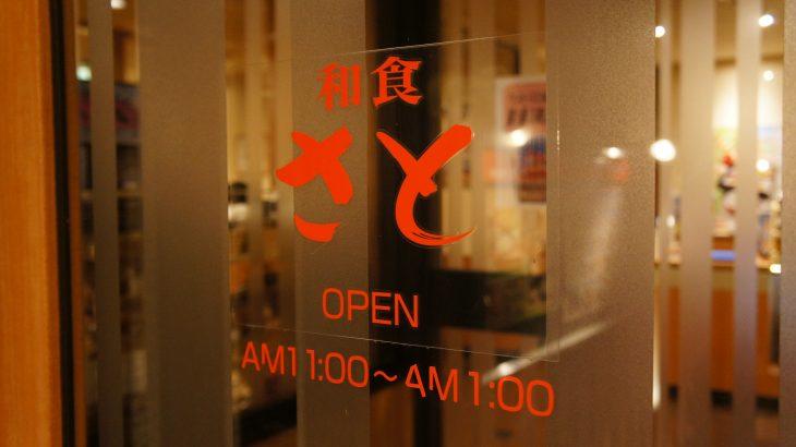 和食さと 1号店 橿原北店