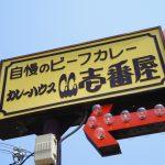 カレーハウスCoCo壱番屋 1号店 西枇杷島店 (2013再訪)