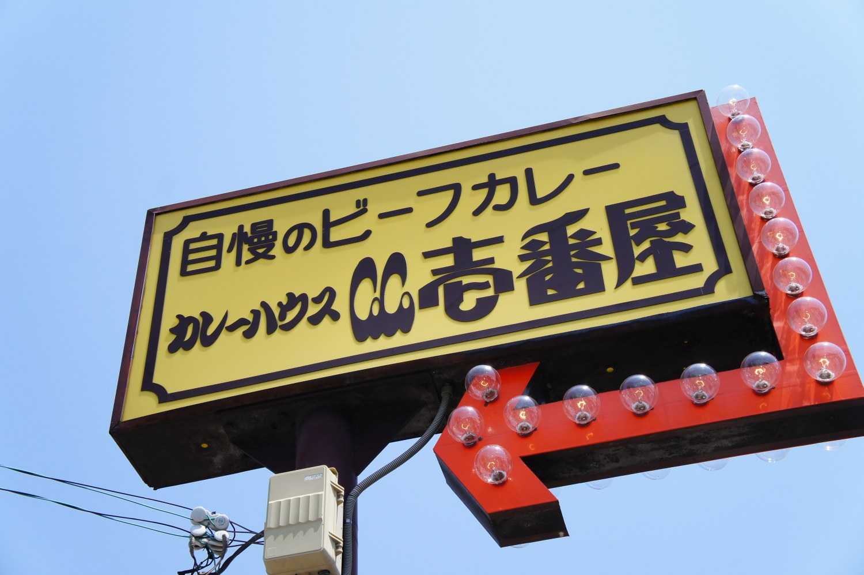 【旧店舗】カレーハウスCoCo壱番屋 1号店 西枇杷島店 (2013再訪)