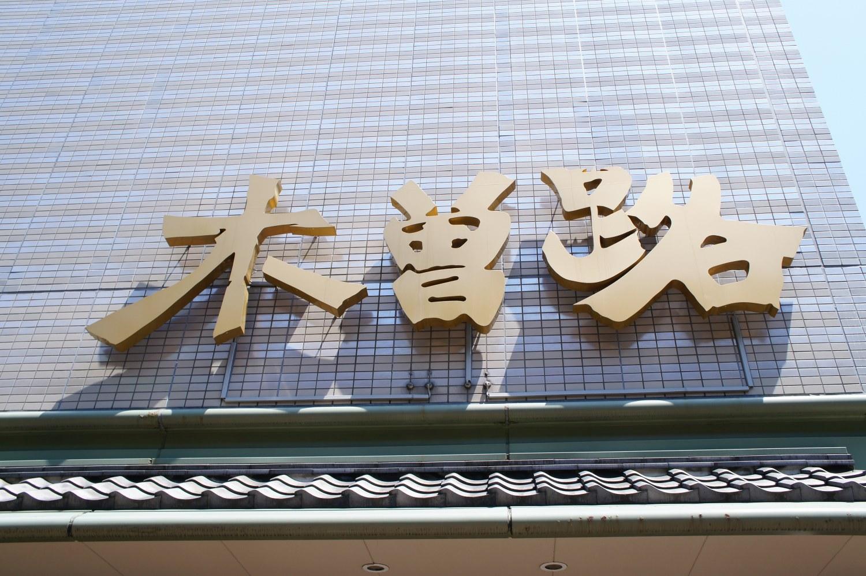 木曽路 1号店 瓦町店