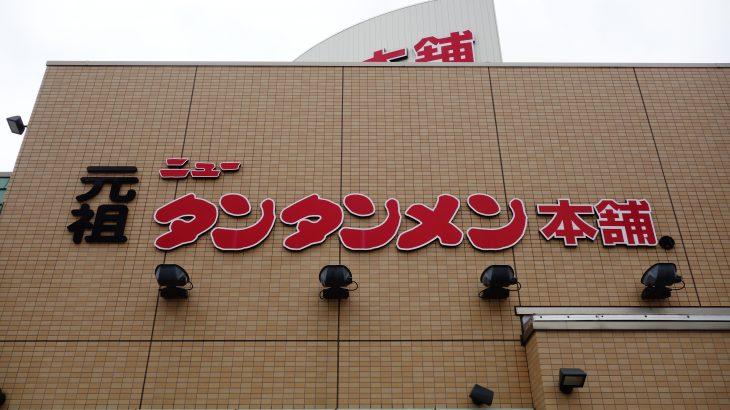 元祖ニュータンタンメン本舗 イソゲン 本店 京町店