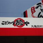 こだわり麺や 1号店 丸亀田村店