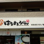はなまるうどん 1号店 木太店 (2017再訪)