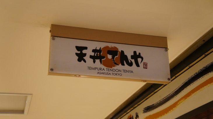 てんや 1号店 八重洲店