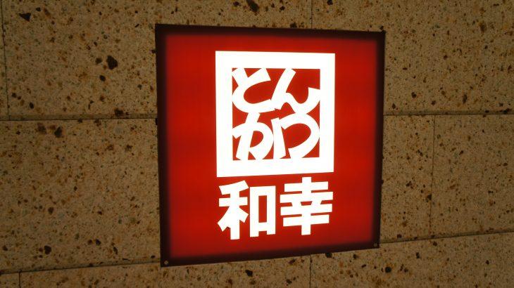 【移転前】とんかつ和幸 1号店 BE川崎本店