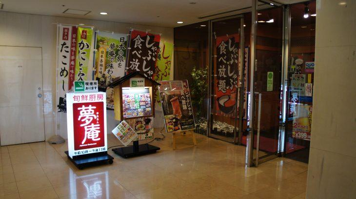夢庵 1号店 新百合ヶ丘店