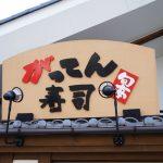 がってん寿司 本店
