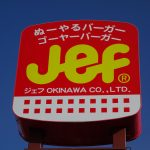 Jef 1号店 与那原店