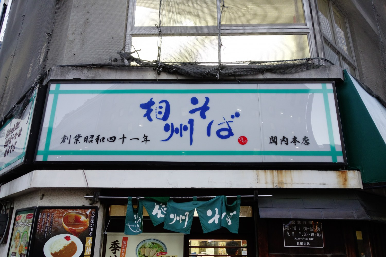 相州そば 関内本店