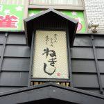 牛タンとろろ麦めし ねぎし 1号店 歌舞伎町店